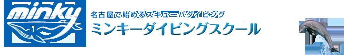 名古屋でダイビングのライセンスを取得するならミンキーダイビングスクール