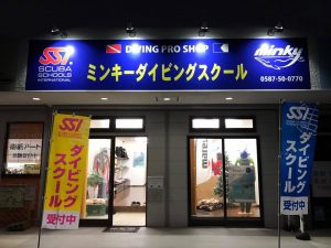 ミンキー稲沢一宮店
